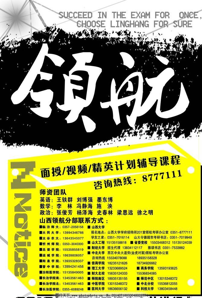 考研海报 公司宣传册 画册