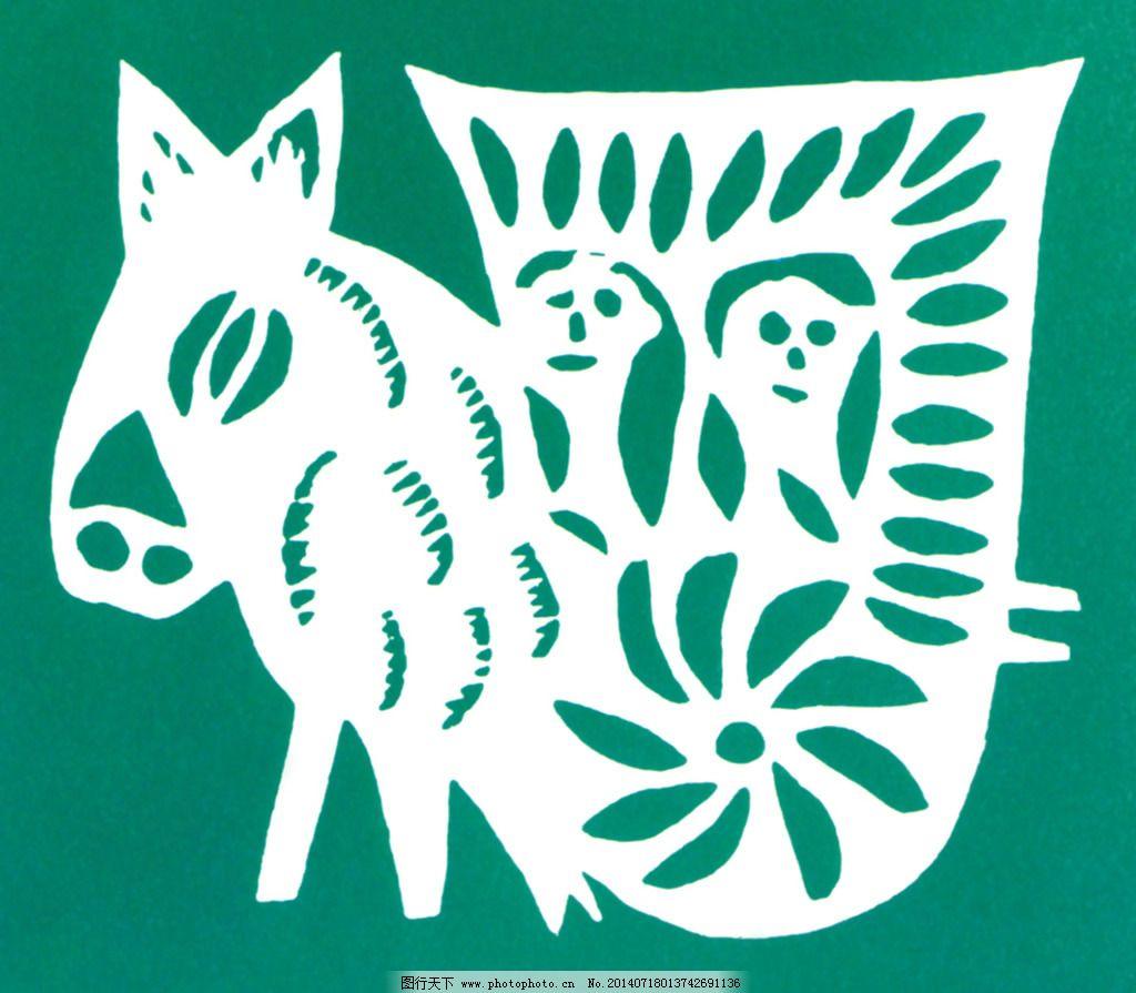 位图 剪纸 民族 动物 花卉 免费素材