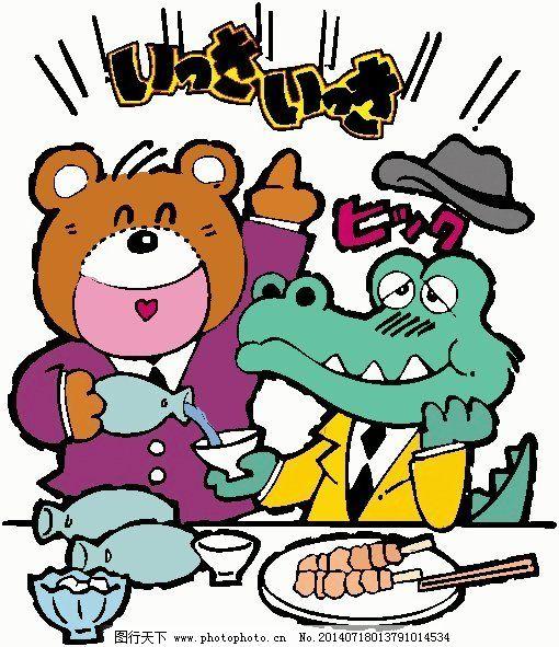 位图 卡通动物 熊 鳄鱼 文字 免费素材