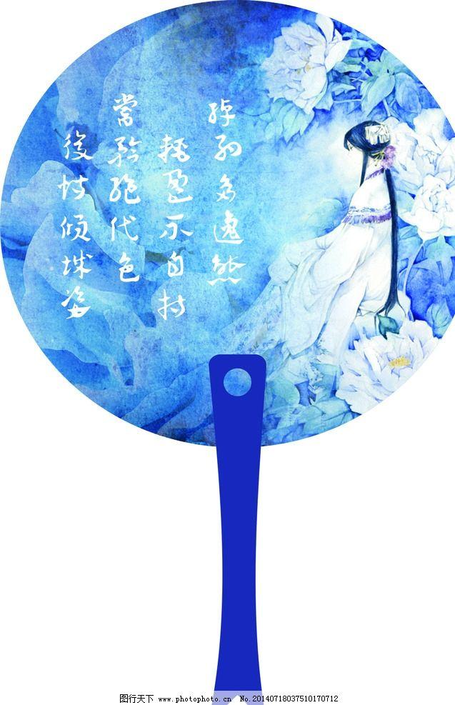 美人扇 圆形扇子 古风 蓝色 冷色调 其他 动漫动画