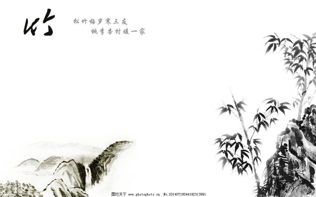 诗 石头 水墨画 竹子 竹子 石头 诗 水墨画 ppt素材 中国风ppt模板