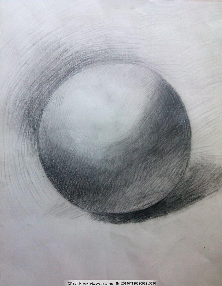 素描作品 素描 球体 几何体 单体      绘画书法 文化艺术 设计 72dpi图片