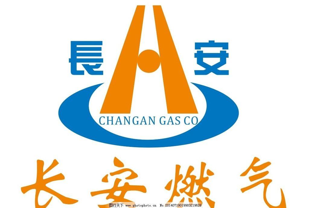 长安燃气logo 标志