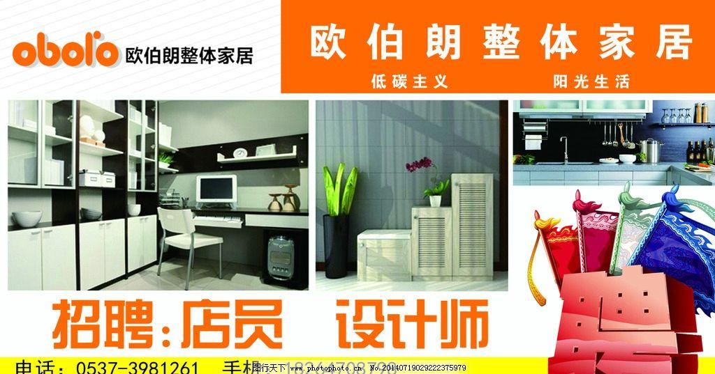 家居装修广告家居装修美式图片6