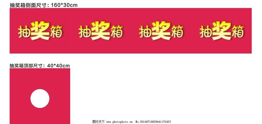 慈善捐款箱 捐款箱 抽奖箱包装 红色 晚会 抽奖券 中奖 奖品 logo设计