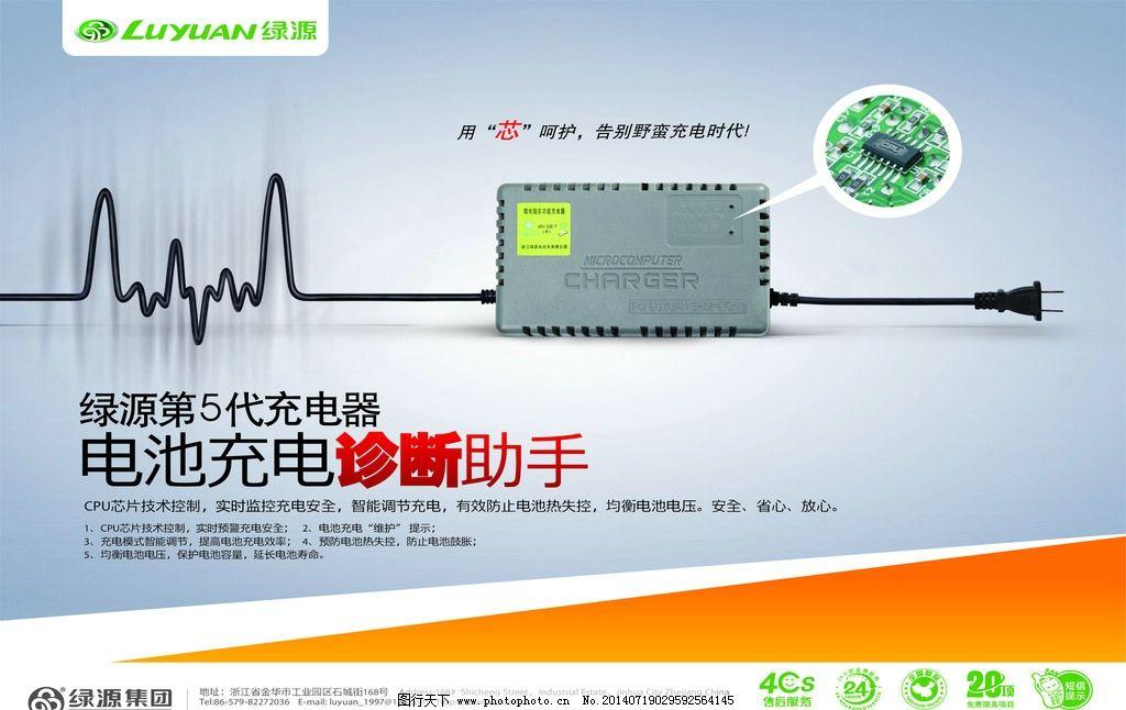 绿源电动车电池图片