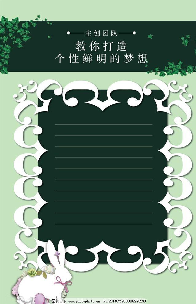 手抄报边框内容花边图案之保护森林