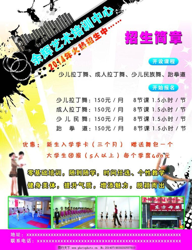 民族舞 跆拳道 舞蹈培训 民族舞学校 跆拳道学校 dm宣传单 广告设计图片