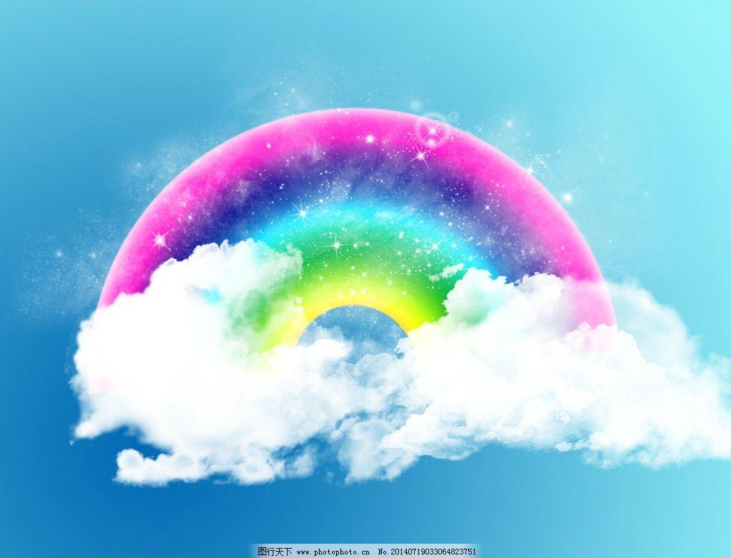 彩虹矢量图图片