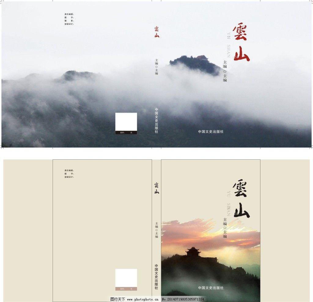 文书封面 文书封面免费下载 山水画 云彩 矢量图 广告设计