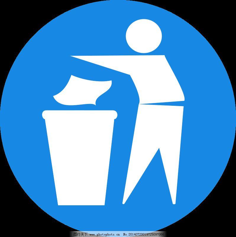 把垃圾桶标志1