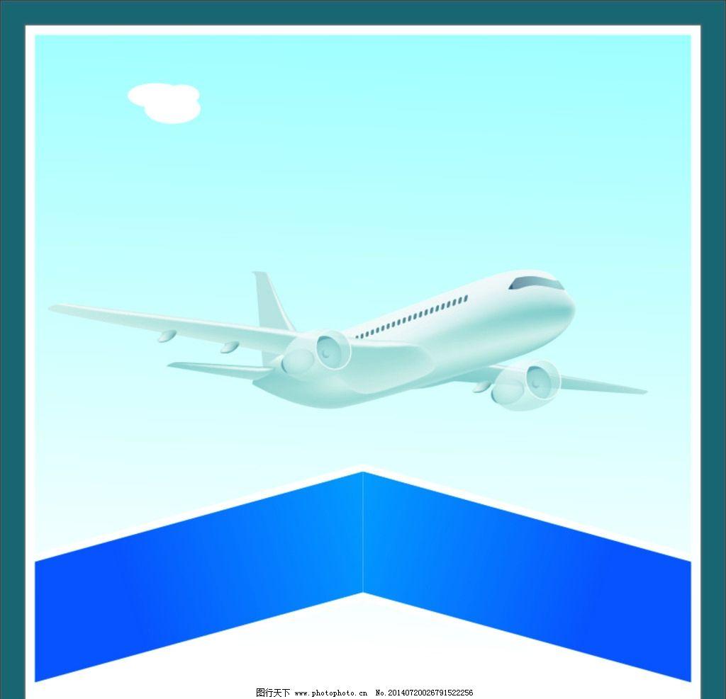 飞机 交通 运输 图案 背景