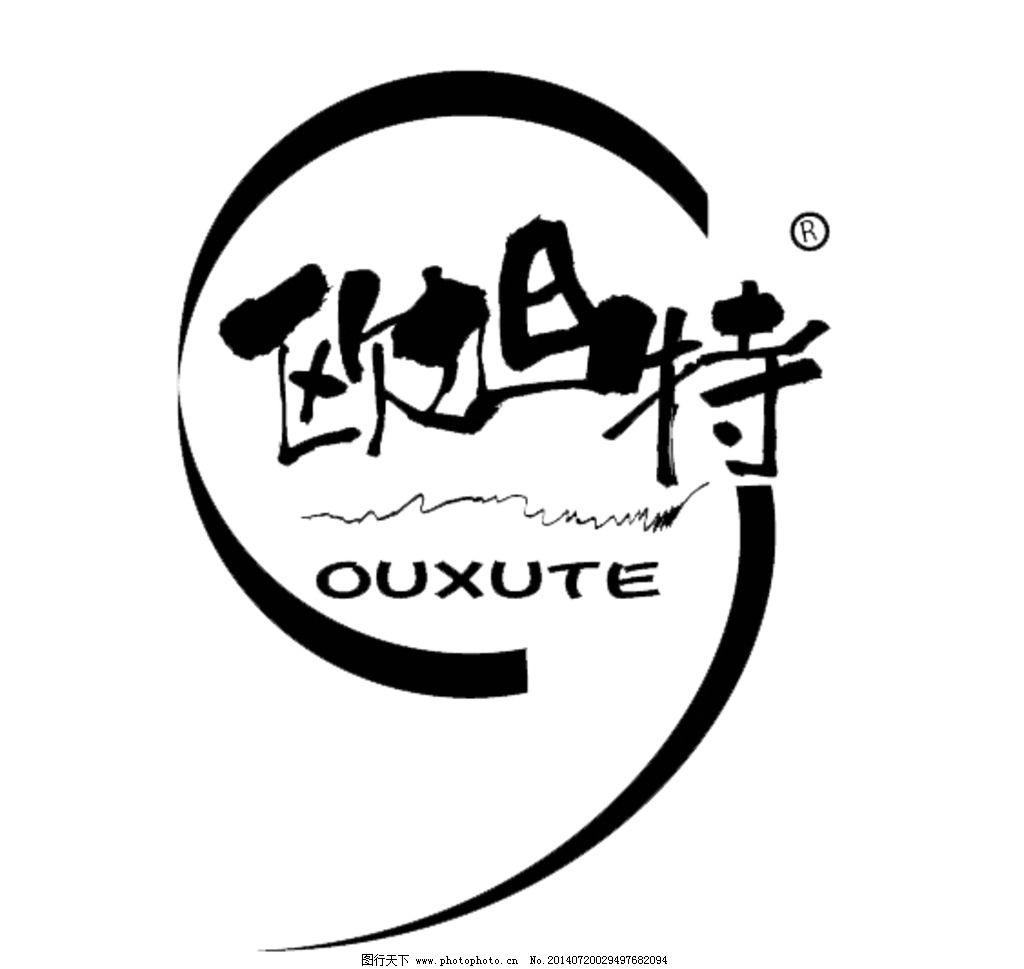 名字设计logo_用名字设计logo图片