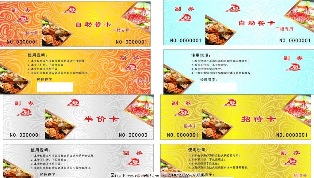 餐卡 餐券 矢量底纹 精美花纹 卡片 广告设计 设计 cdr
