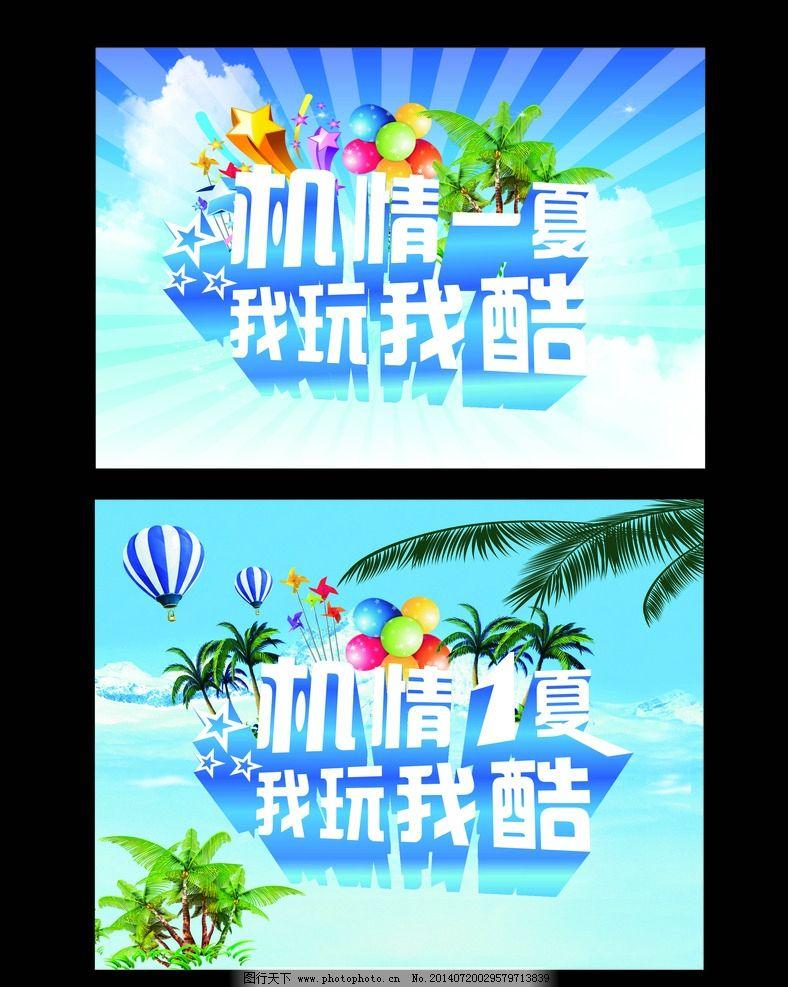 机情一夏   我玩我酷 手机海报 蓝色背景 广告设计