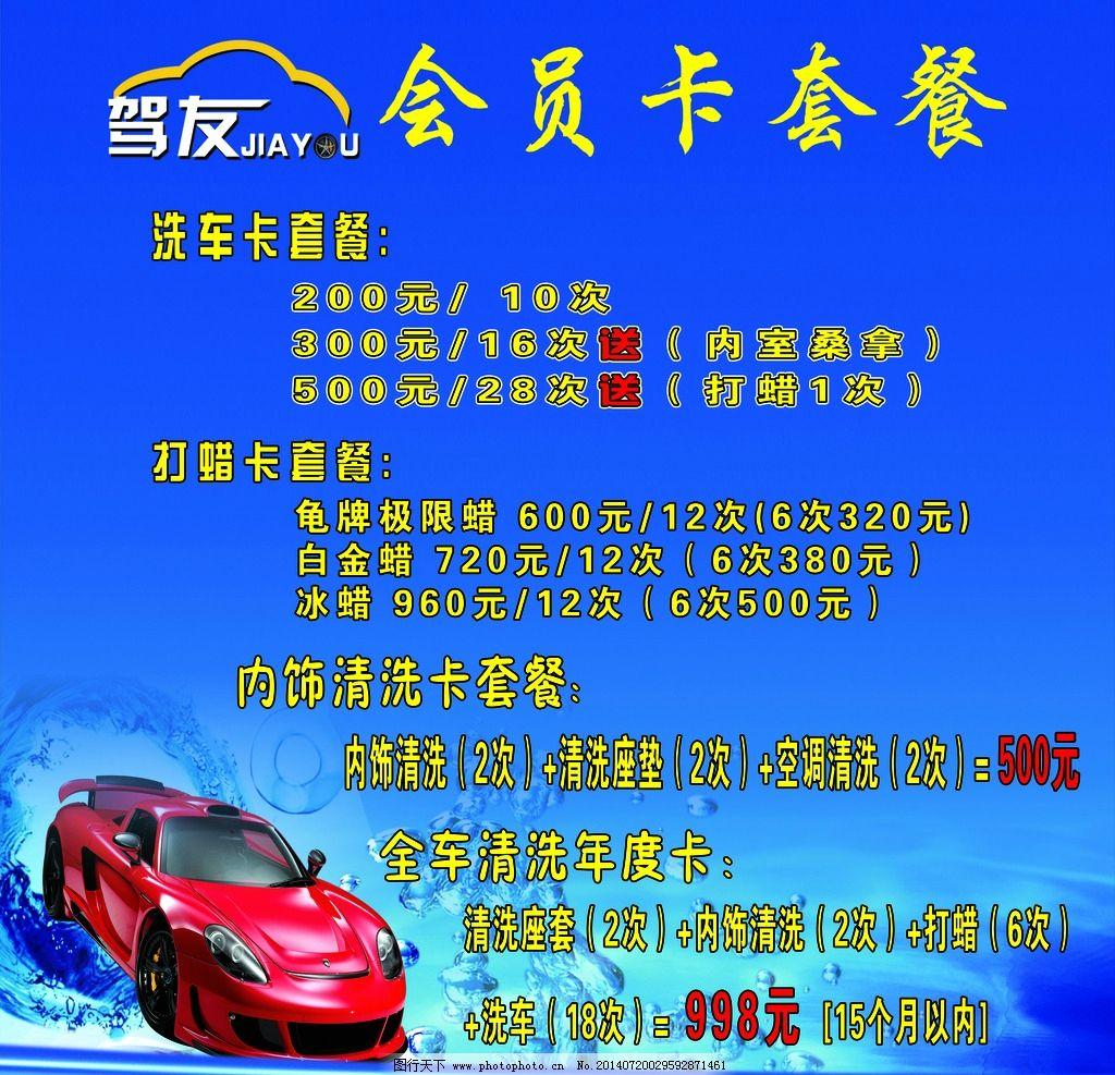 洗车会员套餐 跑车 洗车海报 汽车美容 清爽豪车 服务中心 广告设计