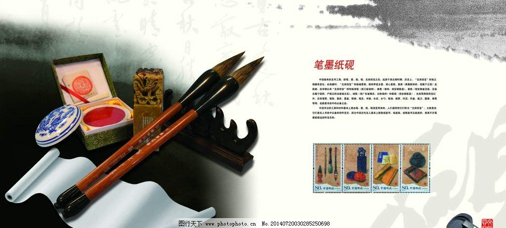 笔墨纸砚 特殊邮票 文房四宝 文书工具 中国书法 展板模板 广告设计