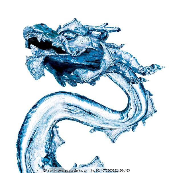 水龙 水龙免费下载 动物 龙王 拼接 透明 神话故事 广告设计