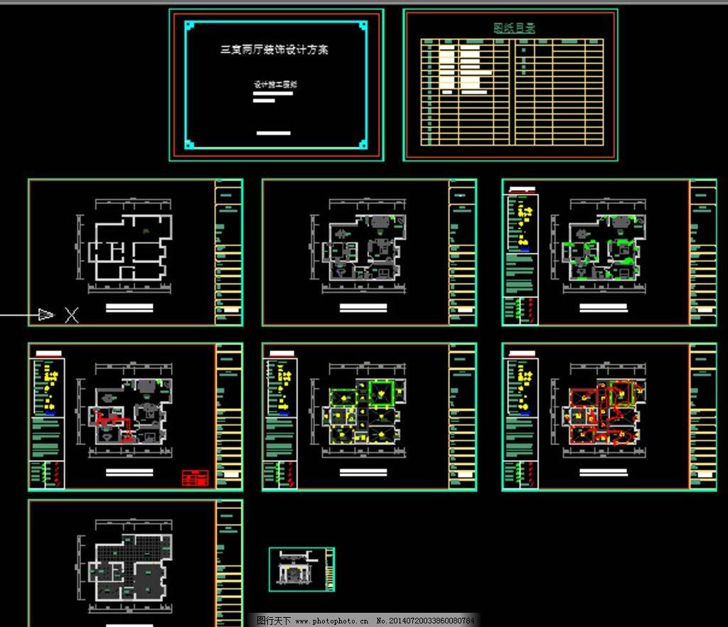 cad施工图 室内设计 玄关 简欧 简约 灯饰 电话 地砖 图纸