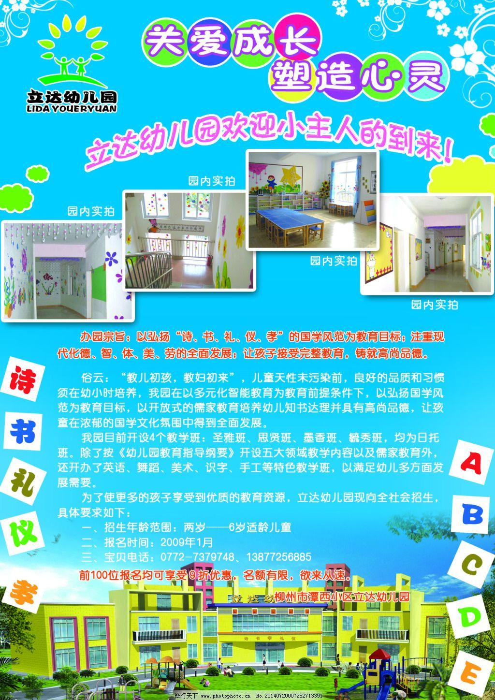 幼儿园宣传海报 幼儿园宣传海报