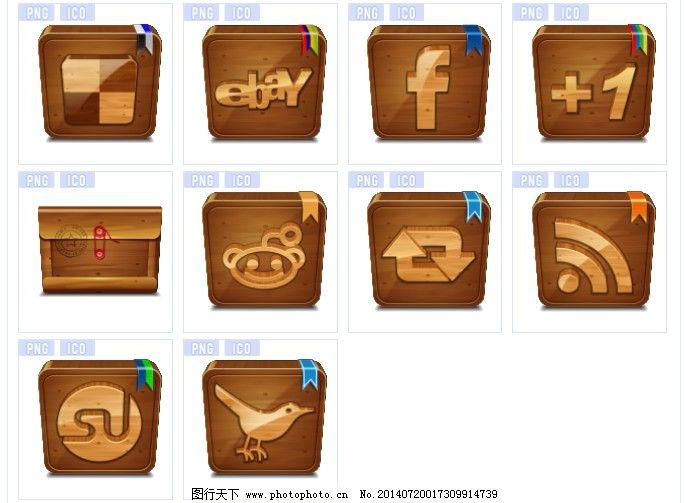 木板风格桌面图标下载