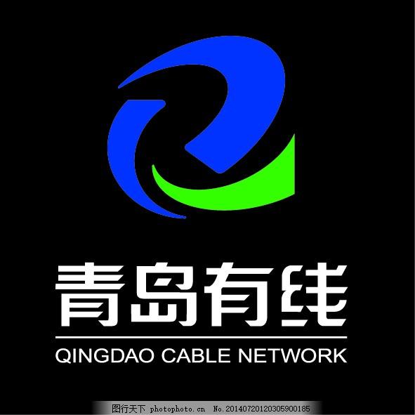 青岛有线电视 logo