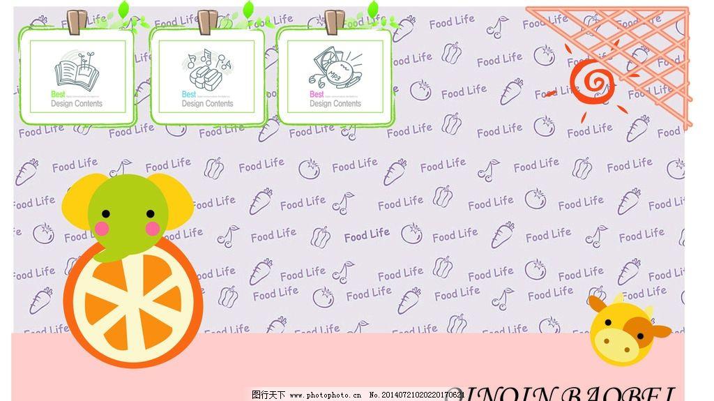 卡通背景 可爱 卡通 动物 水果 背景 点点 快乐宝贝 背景底纹 底纹