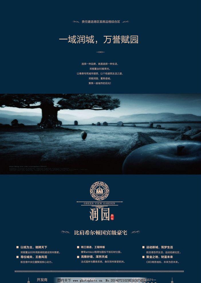 尊贵_房地产报广 dm 宣传单 楼书 开盘 尊贵地产 认筹 媒体 广告设计 设计