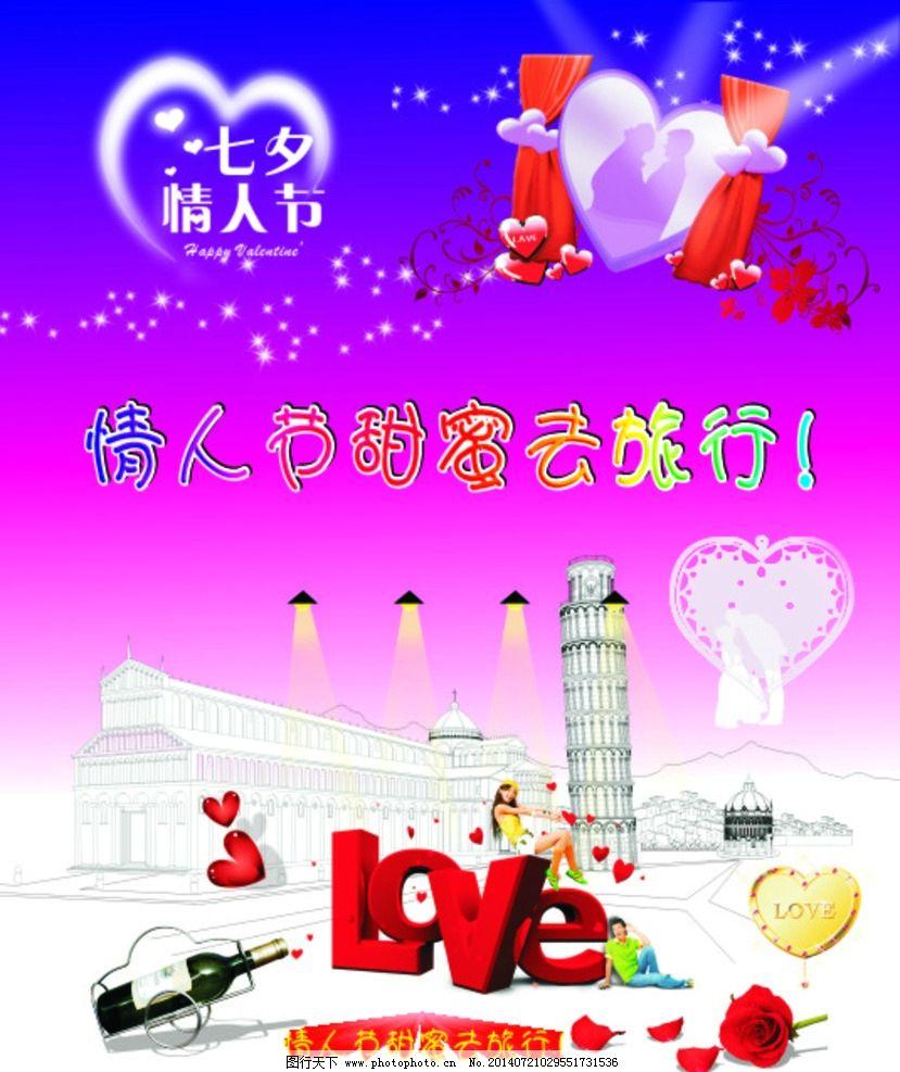 七夕 七夕快乐 七夕节 情人节 lo ve 心 红酒 铁塔 灯光 旅游 玫瑰花
