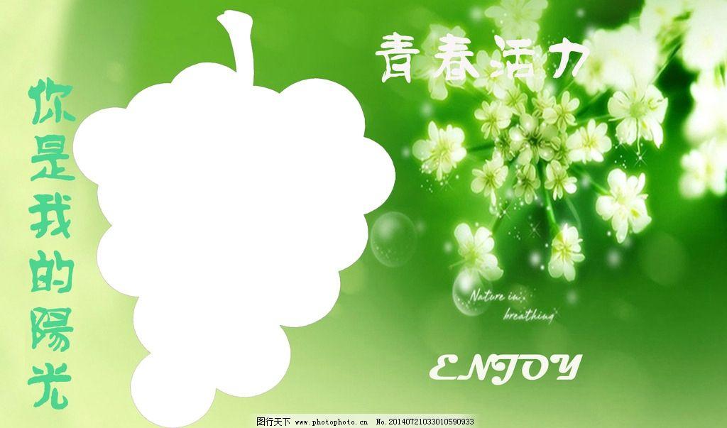 绿色小清新相框 卡通 可爱