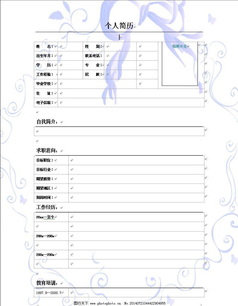 条纹背景word简历模板