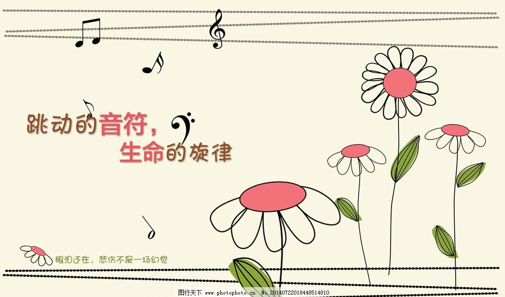 向日葵 花 节奏 音符 韵律 小清新 手绘 漫画 绿色 粉红 风景漫画