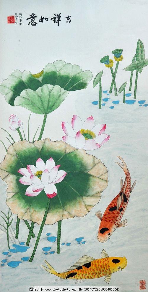 吉祥如意 美术 中国画 工笔画 荷花 锦鲤 绘画书法 文化艺术 设计 300