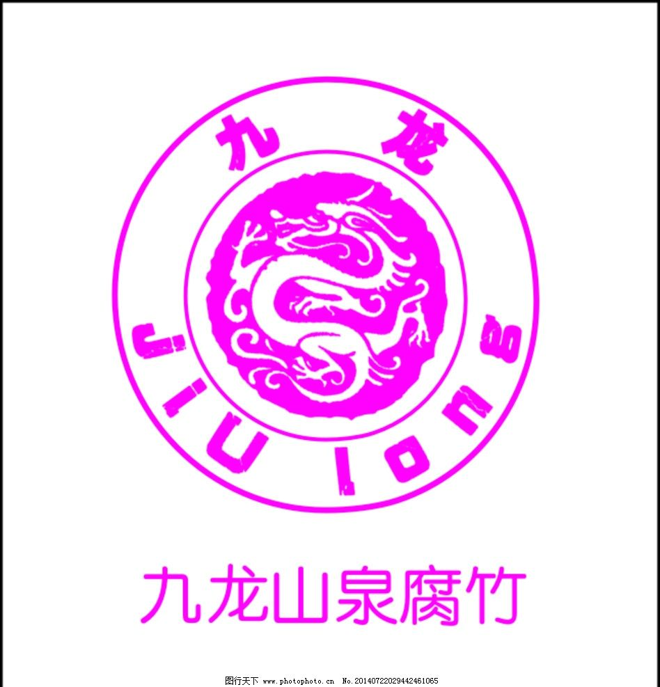 九龙山泉腐竹logo图片