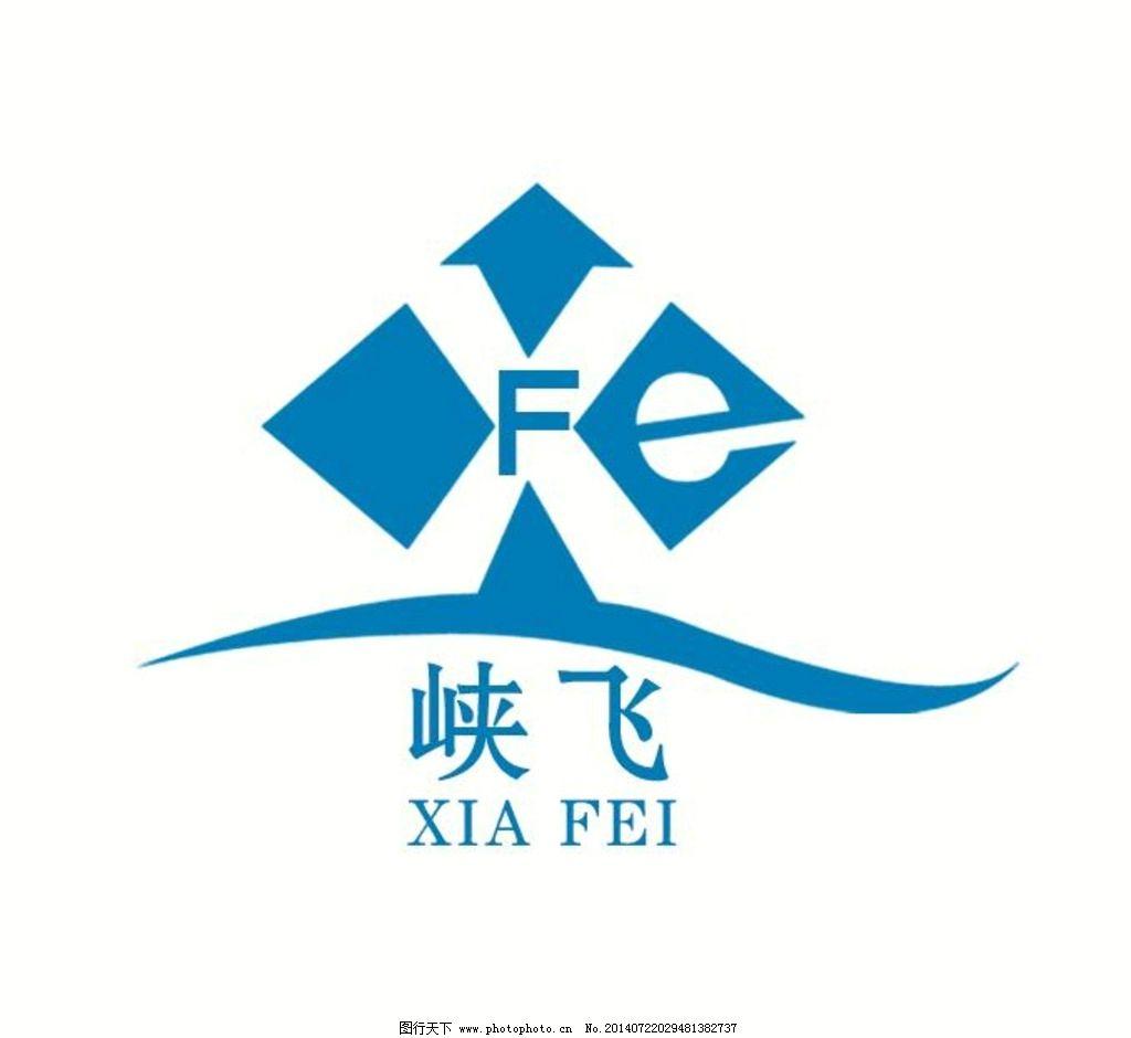 峡飞logo 峡飞 标志 logo 设计      logo设计 广告设计 600dpi psd