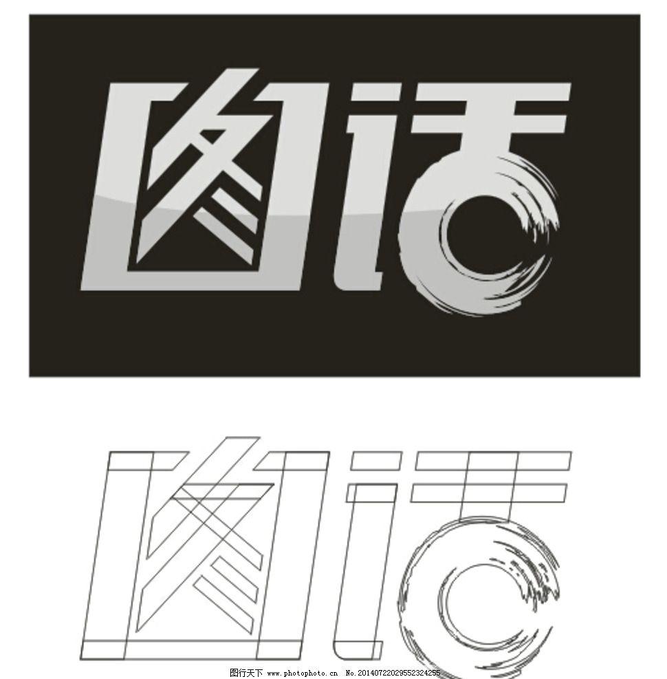 图话字体v字体矢量造字,腾讯图片变形字体-图老年建筑设计规范pdf图片