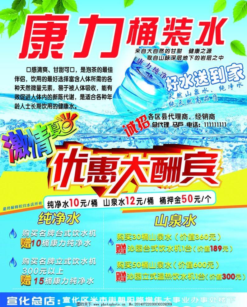 桶装水海报图片