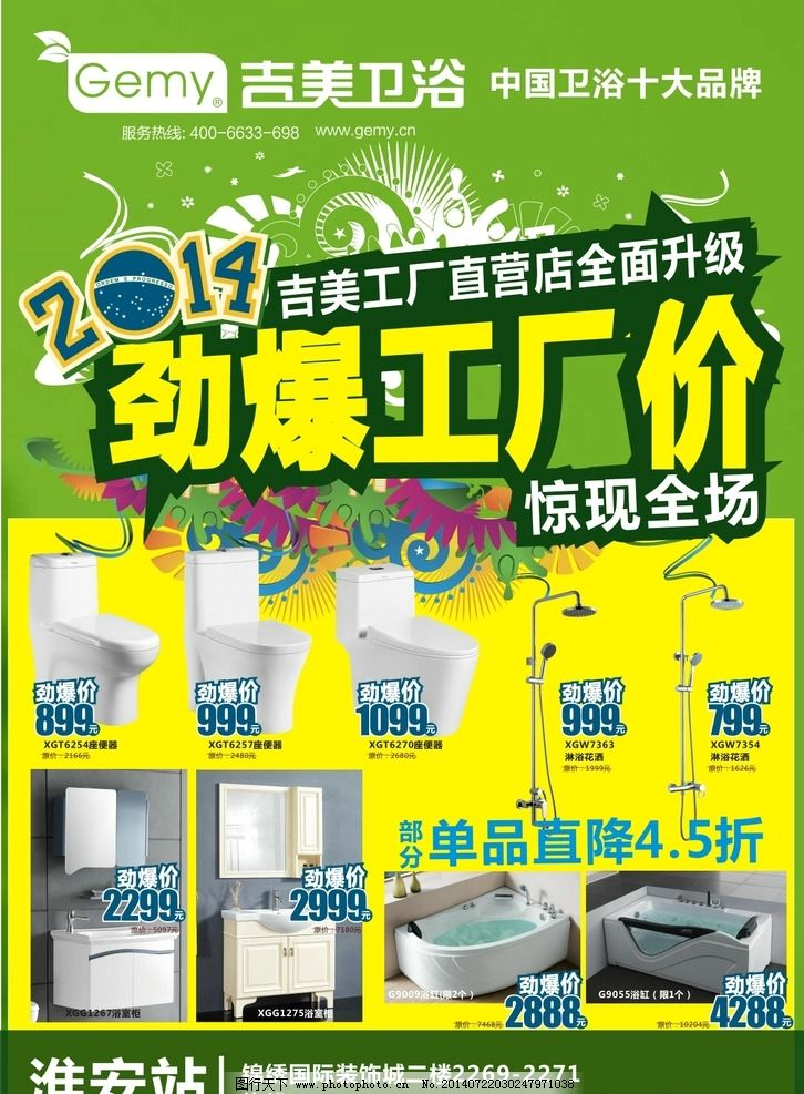 设计图库 淘宝电商 数码电器    上传: 2014-7-22 大小: 31.