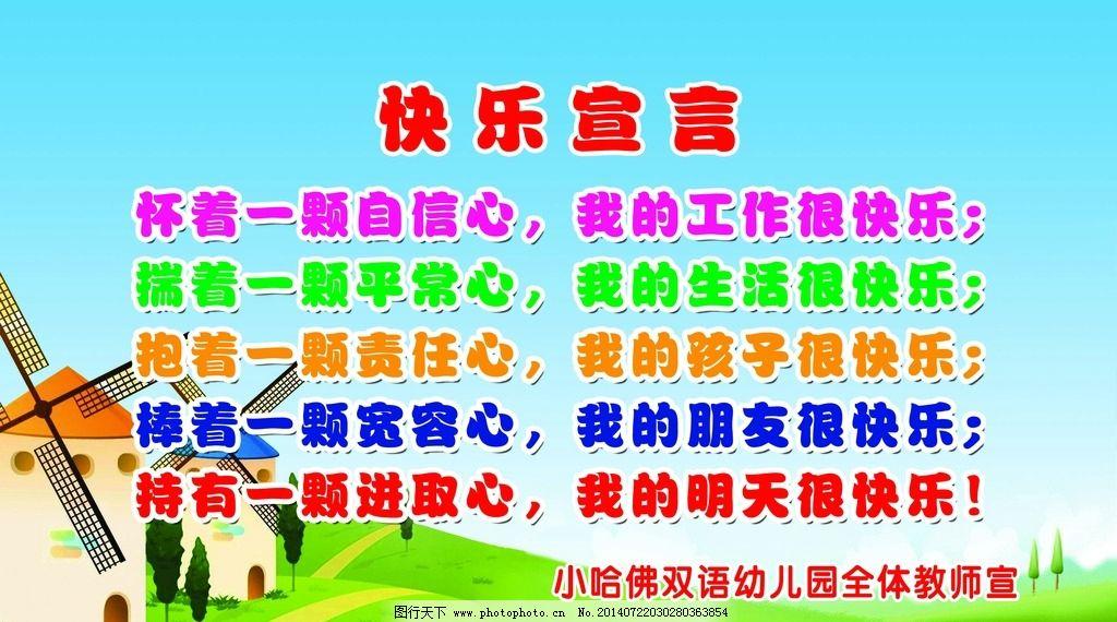 幼儿园 展板 快乐宣言 房子 草地 小树 展板模板 广告设计 设计 72dpi