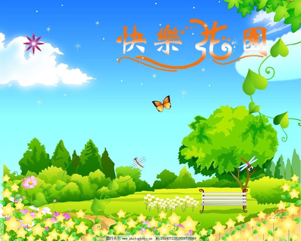 快乐花园免费下载 白云 卡通背景 蓝天 绿树 蓝天 白云 绿树 卡通背景