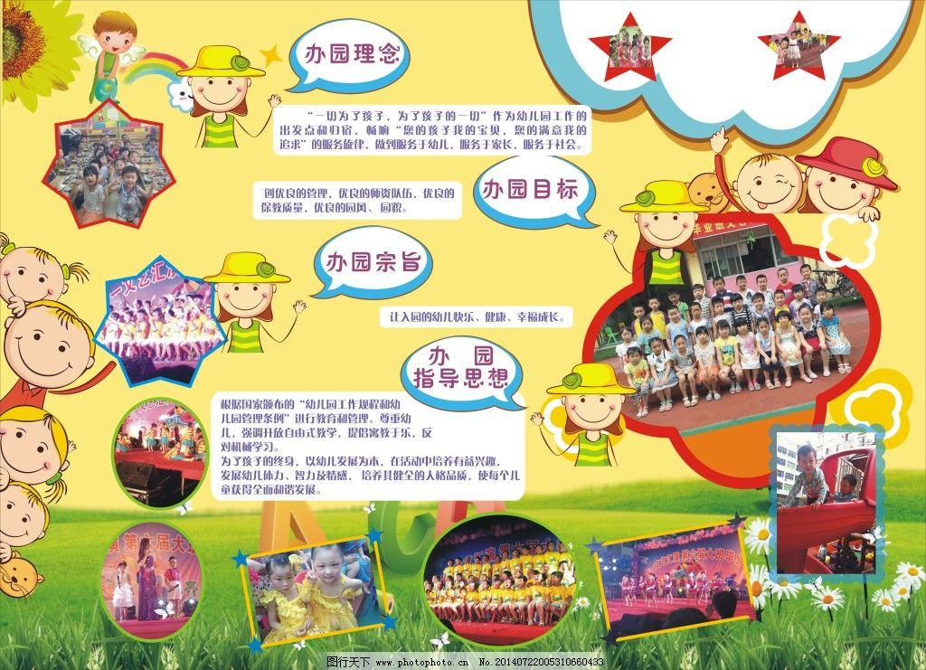幼儿园宣传图片免费下载 广告设计 图片墙 宣传栏 幼儿园 幼儿园 宣传