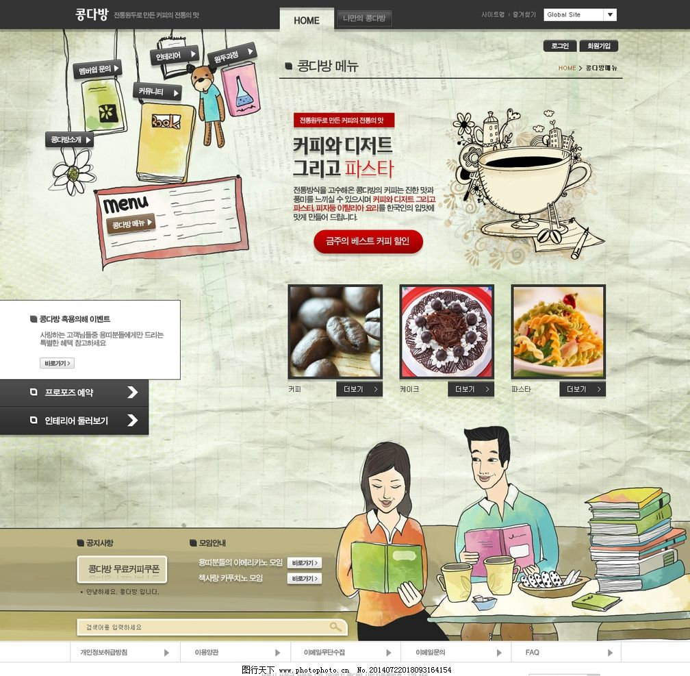 网站模板 网页设计