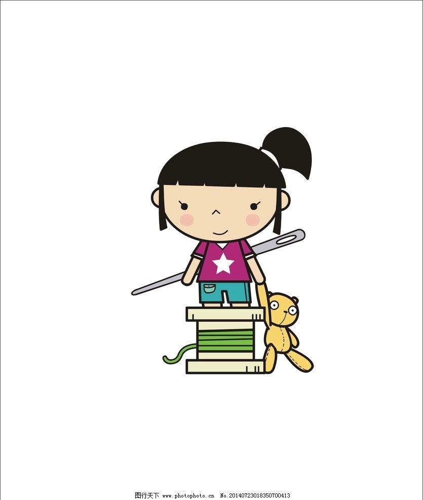 小女孩 设计 卡通 小熊