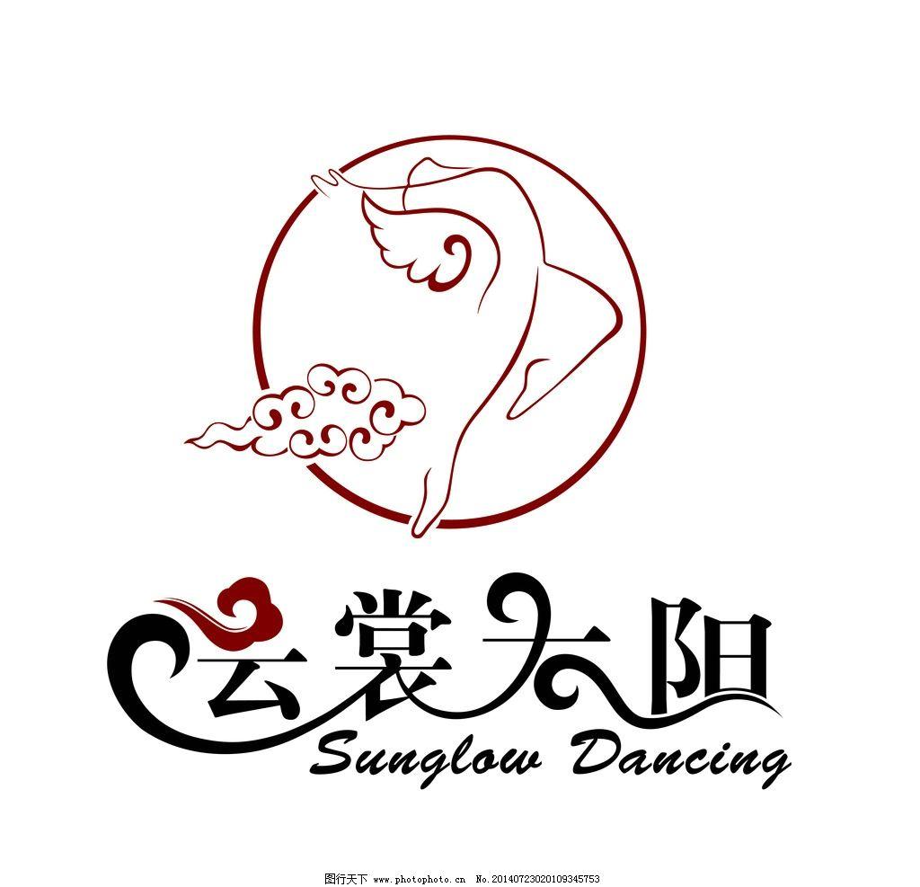 云裳太阳 舞蹈 标志 字体设计 圆形标志 其他图标