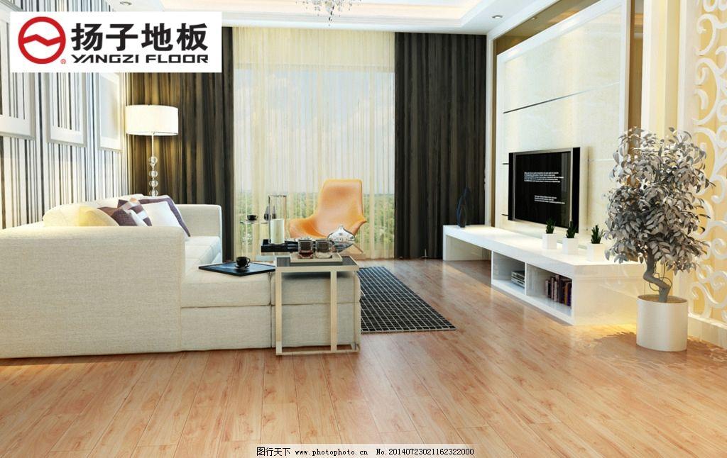 木地板效果图 客厅木地板 扬子地板 强化地板 除醛地板 地板铺装效果