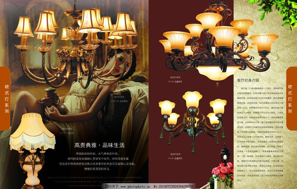 欧式杂志 欧式海报 欧式铜灯 铜灯 铁艺灯 欧式铁艺 灯具 灯 画册设计