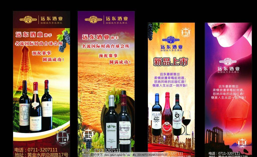 红酒广告 红酒 酒业 灯片图片