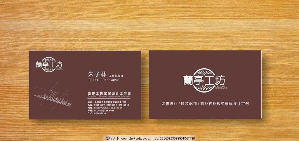 简约室内设计工作室名 简约 室内设计 家装 名片 纯色 名片卡片 广告