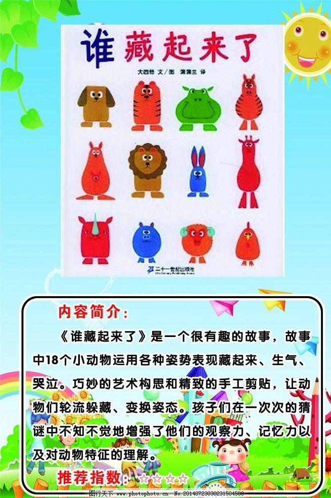 幼儿园绘本推荐图片