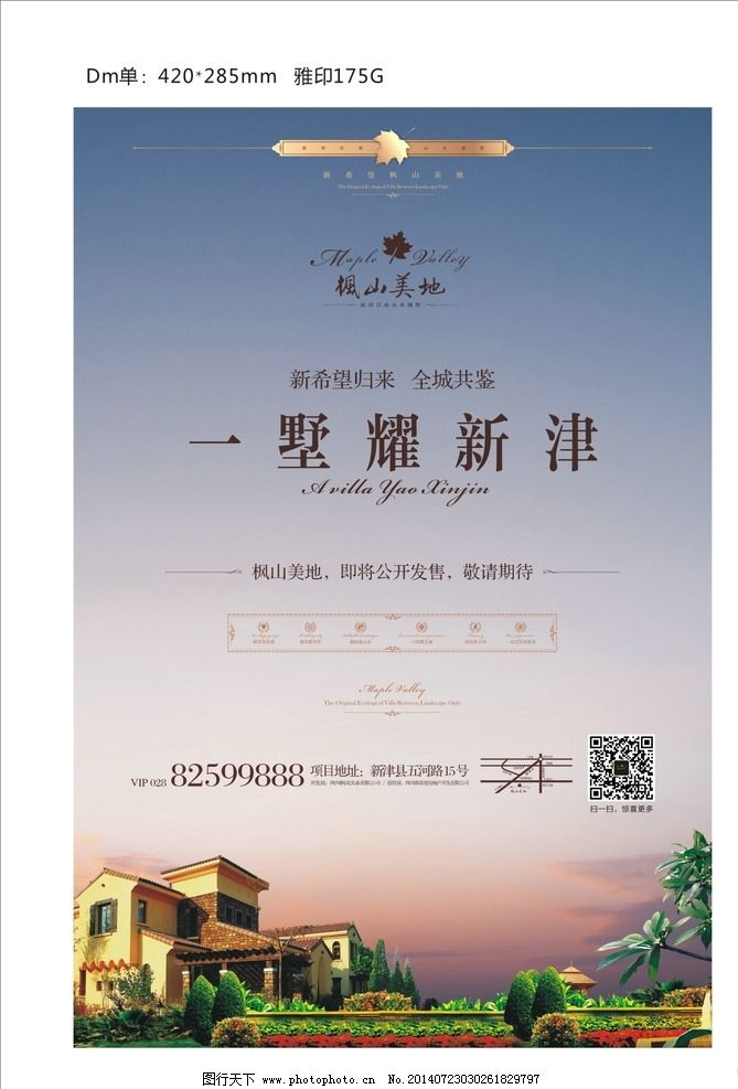 房地产dm单 别墅 欧式 房产 地产 园林 景观 大气 高端 dm宣传单 广告